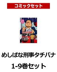 めしばな刑事タチバナ 1-9巻セット
