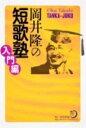 岡井隆の短歌塾(入門編) (角川短歌ライブラリー) 岡井隆