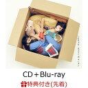【先着特典】こもりうた (CD+Blu-ray) (チャラン・ポ・ランタンオリジナル!タロットのような運勢カード) [ チャラン・ポ・ランタン ]