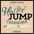 『Hey!Say!JUMP』2017年カレンダー