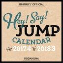 Hey! Say! JUMP 2017.4-2018.3 オフィシャルカレンダー (講談社カレンダー) [ 講談社 ]