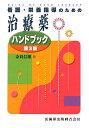 看護・栄養指導のための治療薬ハンドブック第3版 [ 奈良信雄 ]