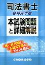 司法書士本試験問題と詳細解説(令和元年度) [ 東京法経学院編集部 ]