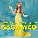���Ļ��� ���쥤�ƥ��ȡ��ҥå� Go Go MICO