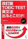 TOEIC TEST英文法出るとこだけ!改訂版 [ 小石裕子 ]