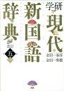 学研現代新国語辞典改訂第5版 [ 金田一春彦 ]