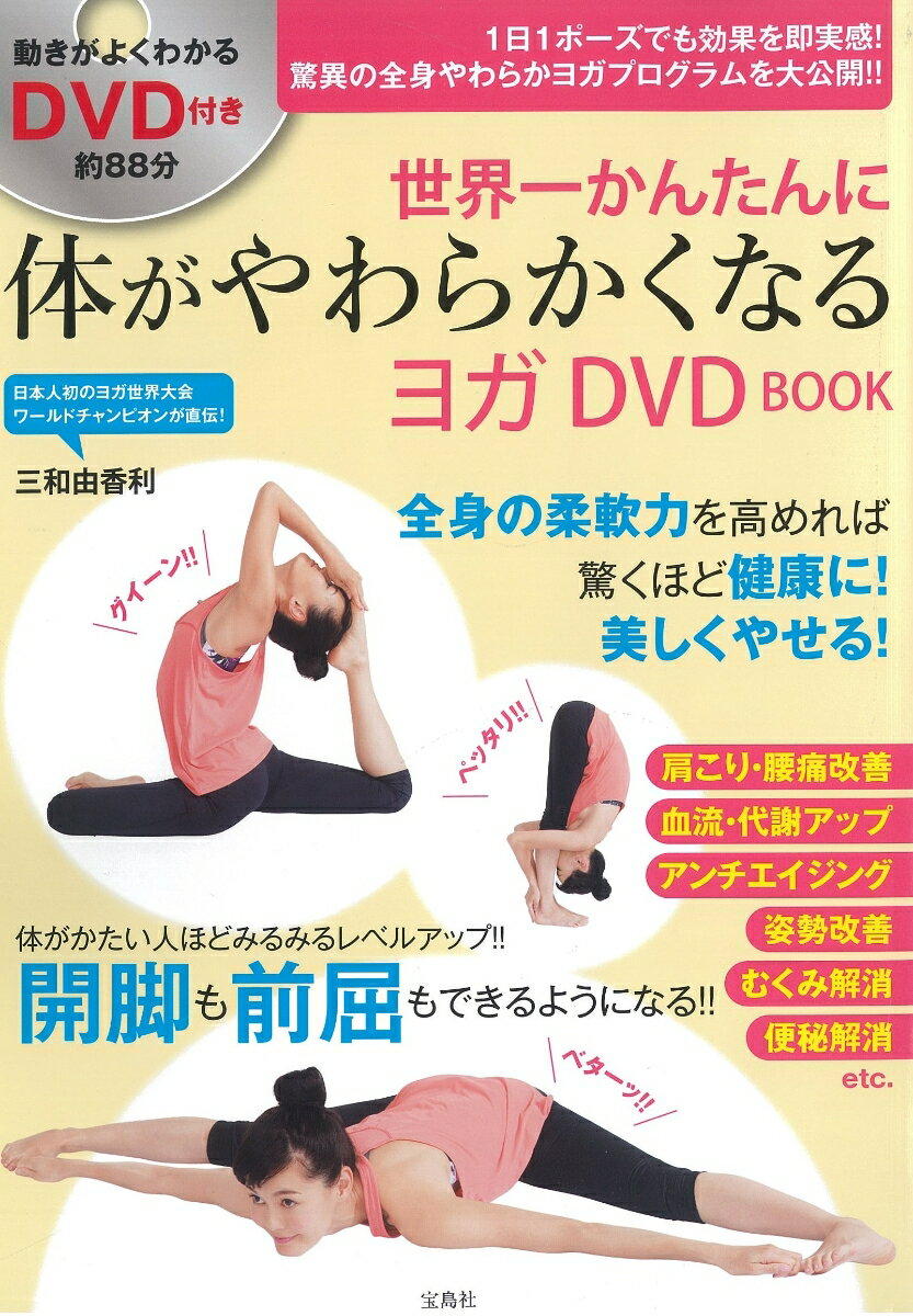 DVD>世界一かんたんに体がやわらかくなるヨガDVD BOOK (<DVD>) [ 三和由香利 ]