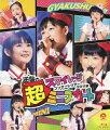 スマイレージコンサートツアー2011秋 逆襲の超ミニスカート【Blu-ray】