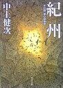 紀州改版 木の国・根の国物語 (角川文庫) [ 中上健次 ]