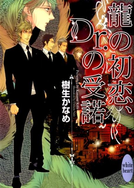 龍の初恋、Dr.の受諾 [ 樹生かなめ ]...:book:13242844