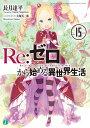 Re:ゼロから始める異世界生活15 (MF文庫J) [ 長月...