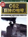 C62「巨体の咆哮」 [ 講談社 ]