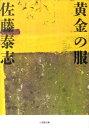 黄金の服 [ 佐藤泰志 ]