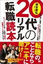 20代のリアル転職読本 [ 鈴木康弘 ]