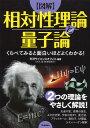 くらべてみると面白いほどよくわかる!【図解】相対性理論と量子...