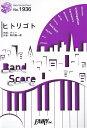 ヒトリゴト (Band Score Piece)