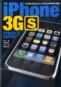 iPhone 3GS perfect guide [ 石川温 ]