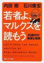 若者よ マルクスを読もう 20歳代の模索と情熱 (角川ソフィア文庫) 内田 樹