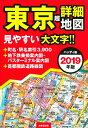 ハンディ版 東京超詳細地図 2019年版 [ 成美堂出版編集部 ]