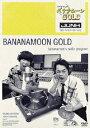 JUNK バナナマンのバナナムーンGOLD DVD [ バナナマン ]