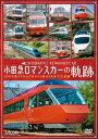 小田急 ロマンスカーの軌跡 70000形「GSE」デビュー!ありがとう7000形「LSE」 [ (鉄