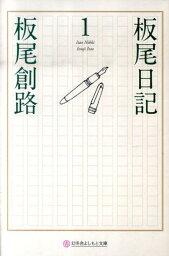 板尾日記(1) (幻冬舎よしもと文庫) [ <strong>板尾創路</strong> ]