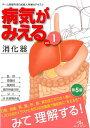 病気がみえる(vol.1)第5版 [ 医療情報科学研究所 ]