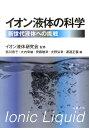 イオン液体の科学 [ 西川恵子 ]