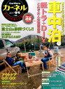カーネル(vol.34 2017年春号) 車中泊を楽しむ雑誌 軽トラ+DIY=大人の秘密基地/静岡づくしのクルマ旅 (CHIKYU-MARU MOOK)