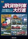 ビコム 列車大行進シリーズ::JR貨物列車大行進 ?全国を駆けるJRFの機関車たち? [ (鉄道)