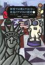 学校では教えてくれない本当のアメリカの歴史(下) 1901〜2006年 [ ハワード・ジン ]