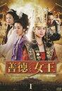 善徳女王 DVD-BOX I [4枚組]≪ノーカット完全版》 [ イ・ヨウォン ]