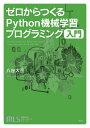 機械学習スタートアップシリーズ ゼロからつくるPython機械学習プログラミング入門 (KS情報科学...