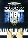 はじめてのひさしぶりの大人のピアノ 永遠の映画音楽編 すぐ弾ける