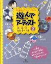 遊んでアーティスト(2) 名画ワークシートブック 広重/写楽/北斎 [ 結城昌子 ]