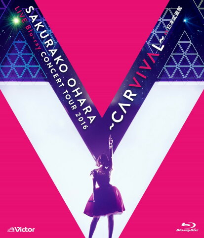 大原櫻子 LIVE Blu-ray CONCERT TOUR 2016 〜CARVIVAL〜 at 日本武道館【Blu-ray】 [ 大原櫻子 ]