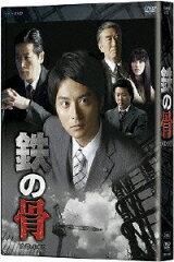 NHK土曜ドラマ 鉄の骨 DVD-BOX