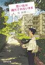 楽天楽天ブックス思い出は満たされないまま (集英社文庫(日本)) [ 乾 緑郎 ]