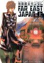 機動戦士ガンダム FAR EAST JAPAN 上 (少年サンデーコミックス〔スペシャル〕) 大谷 アキラ