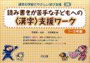 読み書きが苦手な子どもへの〈漢字〉支援ワーク(1〜3年編) (通常の学級でやさしい学び支援) 村井敏宏