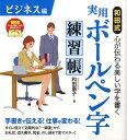 和田式実用ボールペン字練習帳(ビジネス編) 心が伝わる美しい字を書く [ 和田康子 ]