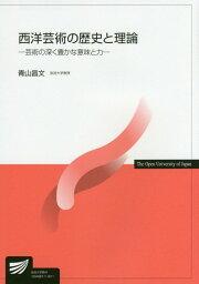西洋芸術の歴史と理論 (放送大学教材) [ 青山昌文 ]