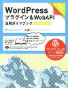 WordPressプラグイン&WebAPI活用ガイドブック Version 3.x対応 [ 星野邦敏 ]