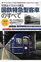 写真とイラストで見る国鉄特急型客車のすべて (NEKO MOOK) [ 土屋武之 ]