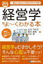 経営学がよ〜くわかる本 [ 土方千代子 ]