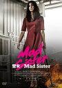 聖女/Mad Sister [ イ・シヨン ]