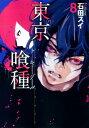東京喰種(8) (ヤングジャンプコミックス) [ 石田スイ ...