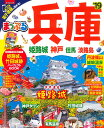 兵庫('19) 姫路城・神戸 但馬・淡路島 (まっぷるマガジン)