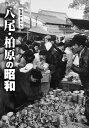 写真アルバム 八尾 柏原の昭和 棚橋 利光