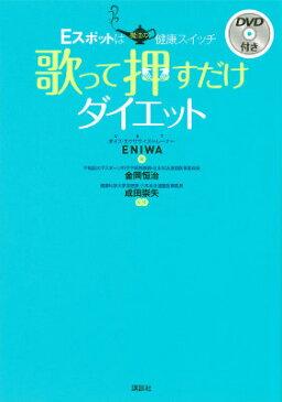 歌って押すだけダイエット DVD付き Eスポットは魔法の健康スイッチ Eスポットは魔法の健康スイッチ [ ENIWA ]